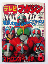 June 1975 TV Magazine Japan Kamen Rider Raideen Mazinger Jeeg Anime Art Book