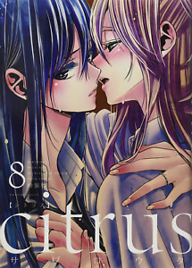 New citrus Vol. 8 Special Edition Manga + Booklet Japan Saburouta 9784758077439