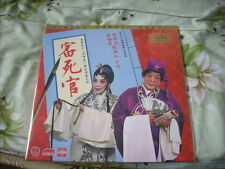 a941981 梁醒波 Chinese Opera Hifi Double Vinyl LP 2015 Leung Sing Po No. 730  審死官