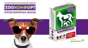 Zoo komfort 90 tab, fresh breath and body odours in dogs, cats, digestion ginger