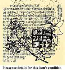 PSX K-3110 ASIAN ORCHID MONTAGE Collection Wood Mounted Rubber Stamp RARE