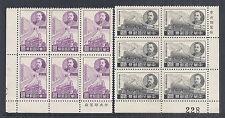 1961 ROC China 1316-1317 Plate Blocks w/ Inscriptions - Jeme Tien-Yow, Train*