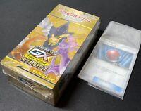 Pokemon Card Game Sun & Moon High Class Booster Pack TAG TEAM GX BOX New #B00682