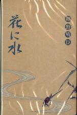 HARUOMI HOSONO-HANA NI MIZU-JAPAN CASSETTE TAPE C94