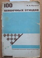 RARE 1930 RUSSIAN SOVIET AVANT-GARDE COVER BOOK 100 drafts of sketches checkers