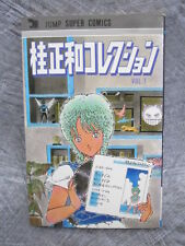 MASAKAZU KATSURA COLLECTION 1 Manga Comic Book Japan Japanese FREESHIP SH1209
