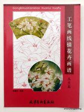 Chinese painting book yulan magnolia xianmiao(line drawing) gongbi(meticulous)