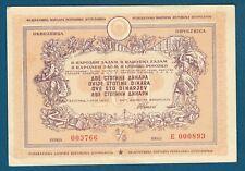 200 Dinara 1950. Yugoslavia bond, 2nd National Loan, ship,woman farmer !
