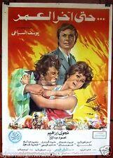 حتى اخر العمر Until The End of Life Arabic Original Egyptian Movie Poster 70s