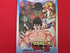 DRAGON BALL Z & Magical Taruruto-Kun movie memorial guide art book