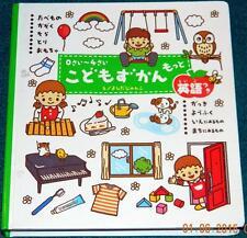 JUNKO YOSHIDA, 0さい~4さい こどもずかん もっと 英語つき (JAPANESE-ENGLISH BOARD BOOK)