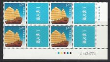 CHINA 2013 #31 一帆风顺 Blk 4 Imprint BR Special Everything Well Sail ship stamp