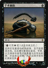 MTG NEW PHYREXIA CHINESE SURGICAL EXTRACTION X1 MINT CARD