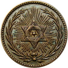 1863 Union Jewish Star Of David Patriotic Civil War Token