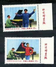 China 1969, W16, Piano, Michel No. 1033-1034, 2 Pieces