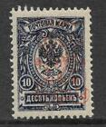 RUSSIA OFFICE IN TURKISH 1921 ERROR SC # 326a MNH