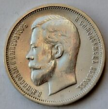 50 Kopeks 1913, BC - Imperial Russia, Nicholas II