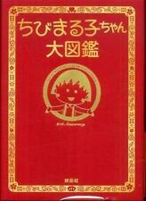 Chibi Maruko-chan Daizukan encyclopedia art book
