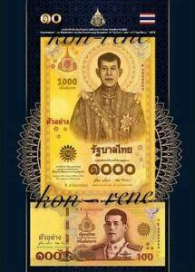 Thailand King Rama X Banknotes commemorating King's coronation set → with folder