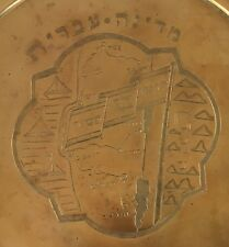 1947 State Of Israel Brass Plate Partition Palestine UN General Assembly Hebrew