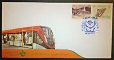 Saudi Arabia Riyadh Metro, Train FDC 2017