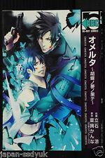 JAPAN manga: Omerta ~Kocyou no Yume no Hate~