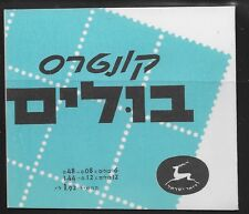 Israel Scott #280a-82a, Booklet Pane 1965-66 Complete FVF MNH