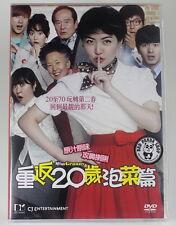 Miss Granny DVD (Hong Kong Region 3 Version) Korean Movie New Sealed 重返二十歲泡菜篇