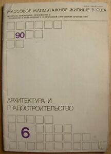 Illustrated catalog of projects Low-rise dwelling Architecture Russian Soviet