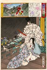 REPRO japonés impresión 'oriental serie Brocade por chikanobu Yoshu #18