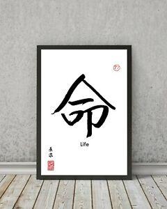 LIFE Japanese Calligraphy Symbol print - wall art gift Buddhism zen typography