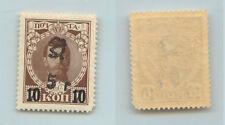 Armenia 1920 SC 198 mint . rtb1178