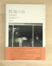 KISHI NO MACHI A TOWN ALREADY SEEN KANENDO WATANABE MIEKO KANAI