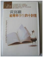 Chinese Book 中文书 《给青年学生的十封信》黃崑巖著 Letters to a young student 繁体 职场激励 新书 New book