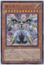 Yu-Gi-Oh Mechanical God Machinicle Infinity VJMP-JP055
