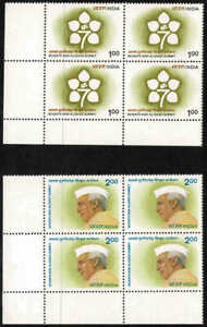 India 1983 The 7th Non-aligned Summit Conference Blocks Of Four Stamps - MUH