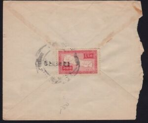 NEPAL domestic COVER with map  - rough condition/partly torn cover @D4507