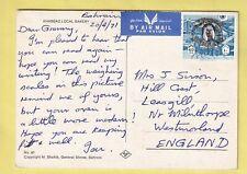 EE4372 Bahrain April 1971 postcard air UK