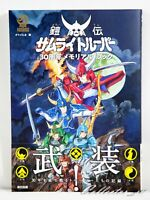 3 - 7 Days | Ronin Warriors Memorial Book 30th Anniversary from JP