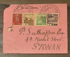 Singapore Syonan 昭南 1943 Cover 1st Anniv chop Jap Occ stamps (Damaged condition)