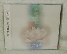 J-ROCK alice nine Kaso Yume Zoshi 2008 Taiwan CD