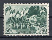 Russia, SSSR, 1945, SC 971, MI 1047, MNH