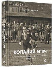 """Kopanyy m'yach"" Soccer.New. History of Ukrainian football in Galicia 1909-1944."