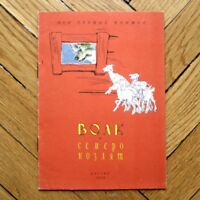 The Wolf & The Seven Young Goats. RUSSIAN Folk Tale CHILDREN BOOK. 1955