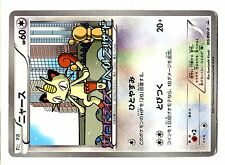 PROMO POKEMON JAPANESE N° 105/BW-P Hail Blizzard Meowth ....