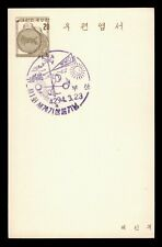 DR WHO KOREA POSTAL CARD STATIONERY PICTORIAL CANCEL C173970