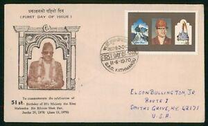 Mayfairstamps Nepal FDC 1970 King Mahendra Bir Bikram Shah Dev First Day Cover w