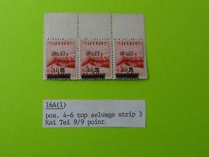 Stamps Ryukyu * SC 16A(1) * Unused * Pos 4-6 Top Selvage * Kai Tei 9/9 Point