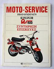 RARE VINTAGE 1983 SUZUKI RV50 MOTO SERVICE BOOK DO IT YOURSELF GREEK NEW NOS !