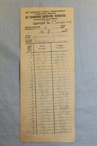 Very Rare Soviet Chess Score Sheet. Makogonov – Bronstein.13 Championship 1944